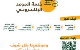 وزارة الموارد البشرية والتنمية الاجتماعية تطلق خدمة الموعد الإلكتروني لمراجعي مكاتب العمل والضمان الاجتماعي
