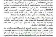 وزارة الرياضة تقرر رفع تعليق النشاط الرياضي في المملكة