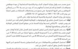 وزارة الموارد البشرية والتنمية الاجتماعية : رفع نسبة حضور الموظفين لمقرات العمل إلى ما لا يزيد عن 75% في جميع مدن ومحافظات المملكة بدءًا من يوم غد الأحد