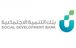 بنك التنمية الاجتماعية يُعلن استكمال معالجة طلبات المبادرة لدعم المنشآت الصغيرة والناشئة