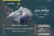 مدني نجران يدعو لتوخي الحذر واتباع ارشادات السلامة نتيجة التقلبات الجوية وتوقعات هطول الأمطار على المنطقة ومحافظاتها.