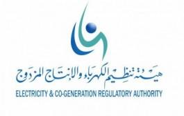 هيئة تنظيم الكهرباء توضح آلية الشكاوى المتعلقة بخدمات الكهرباء