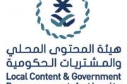 هيئة المحتوى المحلي والمشتريات الحكومية تعدّل قيمة العقود عالية القيمة من 100 مليون ريال إلى 50 مليوناً