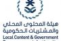 الموارد البشرية والتنمية الاجتماعية: توطين 9 أنشطة تجارية.. وفرص واعدة للسعوديين في سوق العمل