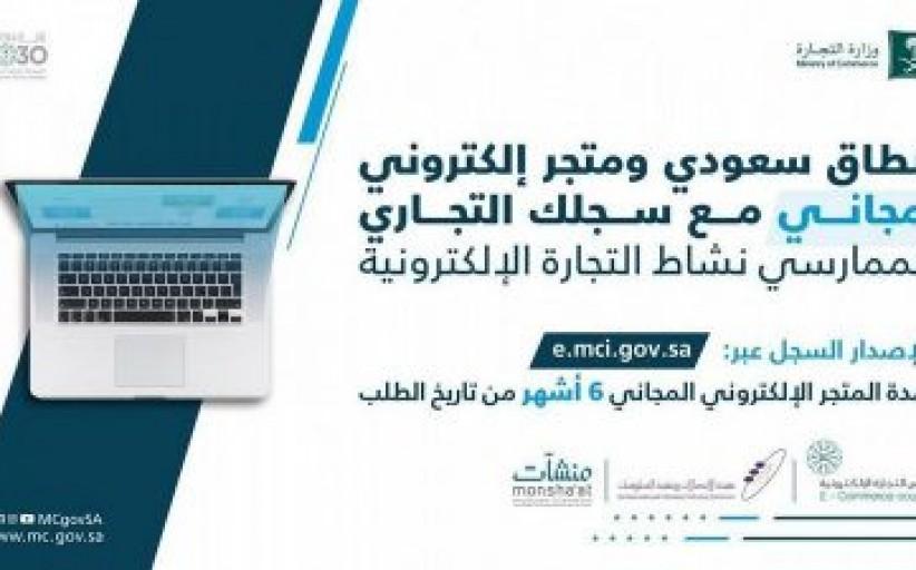 التجارة وهيئة الاتصالات تطلقان مبادرة تتيح لرواد ورائدات الأعمال وأصحاب المنشآت الصغيرة والمتوسطة الحصول على متجر إلكتروني مجاني