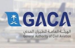 هيئة الطيران المدني تعلن تحديث الدليل الإرشادي للمسافر بعد السماح بالسفر الدولي للفئات المستثناة
