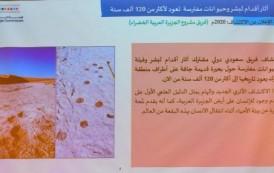 هيئة التراث تعلن اكتشاف آثار أقدام لبشر وحيوانات مفترسة شمال المملكة تعود لأكثر من 120 ألف سنة