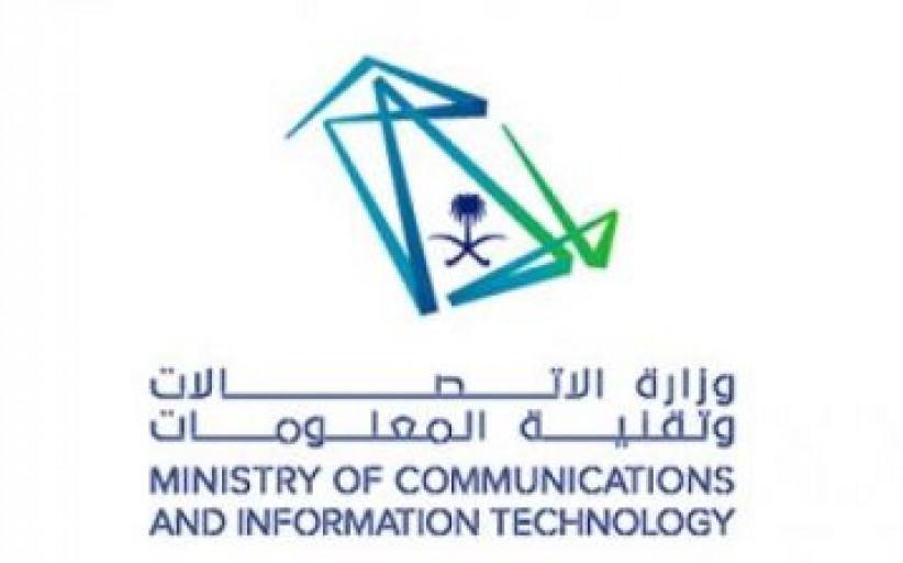 وزارة الاتصالات وتقنية المعلومات تطلق
