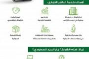 البريد السعودي يطلق خدمة