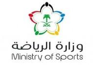 وزارة الرياضة تُطلق