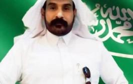 الوادعي مديراً للأراضي بنجران