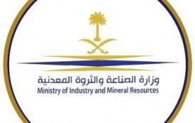 وزارة الصناعة والثروة المعدنية تزيد مدة الترخيص الصناعي إلى خمس سنوات بدلاً من ثلاث