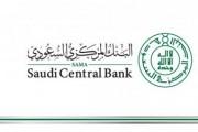 البنك المركزي السعودي يعلن تمديد مدة برنامج تأجيل الدفعات حتى نهاية الربع الأول من العام 2021م
