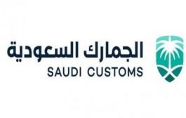 «الجمارك السعودية» و«تبادل» تطلقان خدمة تتبع الشحنات عبر منصة فسح والهواتف الذكية