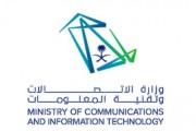 وزارة الاتصالات تعلن عن 20,000 فرصة تدريبية ضمن مبادرة مهارات المستقبل الموجهة للكوادر الوطنية