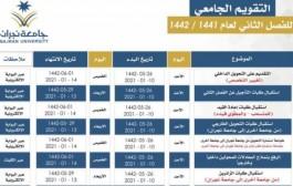جامعة نجران تعلن التقويم الدراسي للفصل الثاني