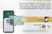 الأحوال المدنية تطلق نسخة إلكترونية من الهوية الوطنية في تطبيق