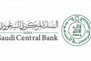 البنك المركزي السعودي يدشن نظام المدفوعات الفورية