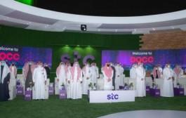 ( STC ) تدشن أكبر مركز تحكم بالعمليات الرقمية في الشرق الأوسط