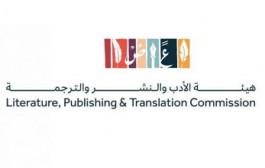 هيئة الأدب والنشر والترجمة تُطلق برنامج
