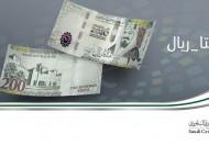 البنك المركزي السعودي يطرح فئة الـ 200 ريال بمناسبة مرور 5 أعوام على إطلاق