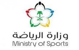 وزارة الرياضة تُطلق مبادرة