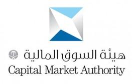 هيئة السوق المالية: إطلاق سوق المشتقات يأتي في إطار مبادرات رؤية المملكة 2030