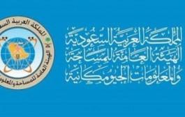 هيئة المساحة والمعلومات الجيومكانية تطلق المنصة الجيومكانية الوطنية