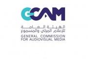 الهيئة العامة للإعلام المرئي والمسموع تتيح للقطاع الخاص والعام الفسح الفوري المباشر للمؤلفات المكتوبة