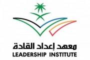 معهد إعداد القادة يعلن عن دبلوم إدارة التسويق والاستثمار الرياضي