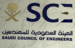 الهيئة السعودية للمهندسين تُضيف 3 مزايا لخدمة
