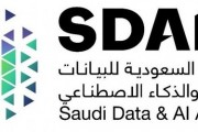 الهيئة السعودية للبيانات والذكاء الاصطناعي تطلق