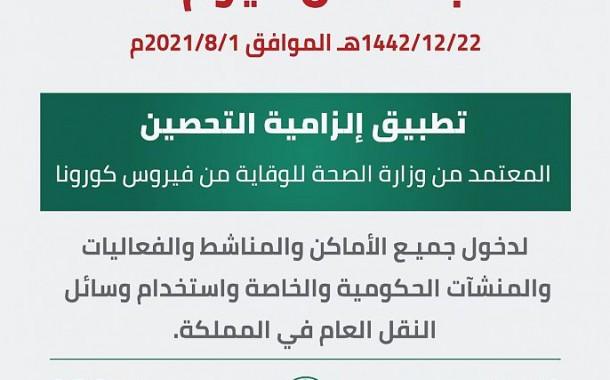 وزارة الداخلية: بدء إلزامية التحصين المعتمد من وزارة الصحة للوقاية من فيروس كورونا اليوم