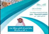 بالتعاون مع صحة نجران ...  انطلاق ملتقى العودة الآمنة للمدارس بتعليم نجران