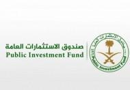 صندوق الاستثمارات العامة يعلن عن إطلاق مشروع