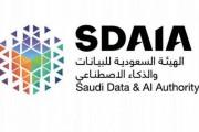 سدايا تطلق مسرعة الأعمال في مجال البيانات والذكاء الاصطناعي للمدن الذكية للشركات الناشئة في المملكة