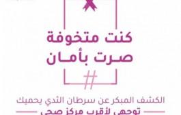 وزارة الصحة تبدأ تنفيذ حملتها التوعوية للكشف المبكر عن سرطان الثدي