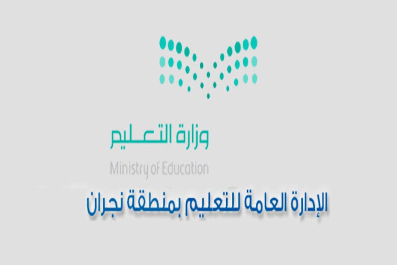 تعليم نجران يدعو أفراد المجتمع للتسجيل في دورات الأحياء المتعلمة