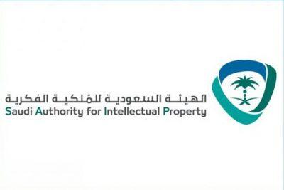 المُلكية الفكرية تطلب مرئيات العموم حول نظام حماية حقوق المؤلف