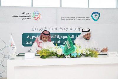 رابطة دوري المحترفين توقع مذكرة تفاهم مع الهيئة السعودية للمُلكية الفكرية لحماية حقوق الأندية