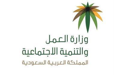 وزارة العمل والتنمية الاجتماعية تتيح خدمة إعارة العاملين بين منشآت قطاع التغذية عبر