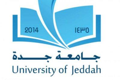 جامعة جدة: القبول بالدراسات العليا 14 جمادى الأولى