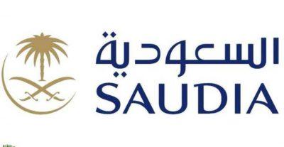 الخطوط السعودية تفتح باب التوظيف