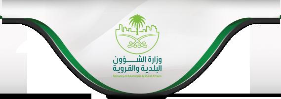 وزارة الشؤون البلدية تطلق حزمة من المبادرات لتخفيف تجمعات العمالة