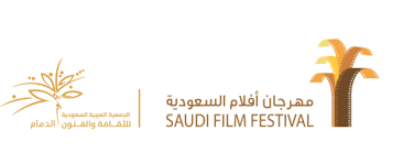بدء التسجيل في الدورة الخامسة لمهرجان أفلام السعودية