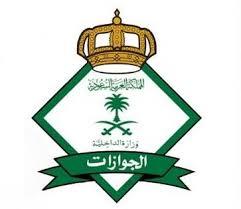 الجوازات تطلق خدمة تجديد جواز السفر السعودي دون النظر للمدة المتبقية في الجواز