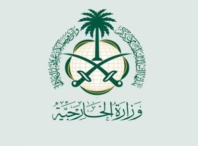 وزارة الخارجية تعلن تأجيل عقد القمتين السعودية -الأفريقية والعربية - الأفريقية