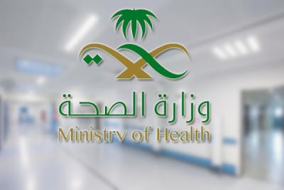 الصحة تطلق خدمة