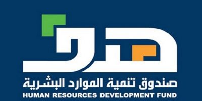 صندوق تنمية الموارد البشرية: 5 فئات تستحق دعمًا إضافيًا في برنامج دعم التوظيف لرفع المهارات