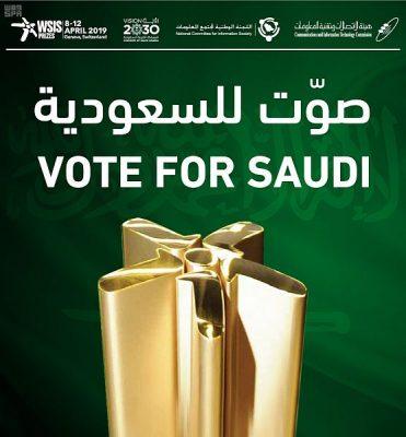 هيئة الاتصالات وتقنية المعلومات تدعو للمشاركة في التصويت لجوائز القمة العالمية لمجتمع المعلومات